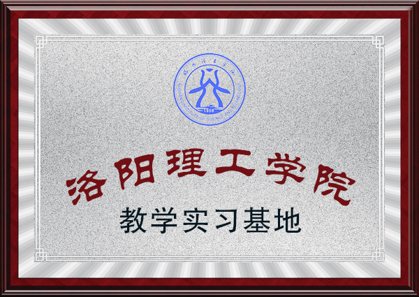 Luoyang Institute of Technology Teaching Practice Base
