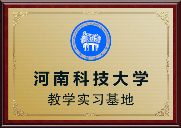 Henan University of Science and Technology Teaching Practice Base